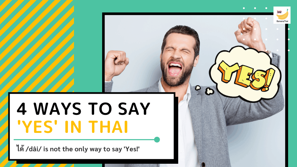 how to say yes in Thai