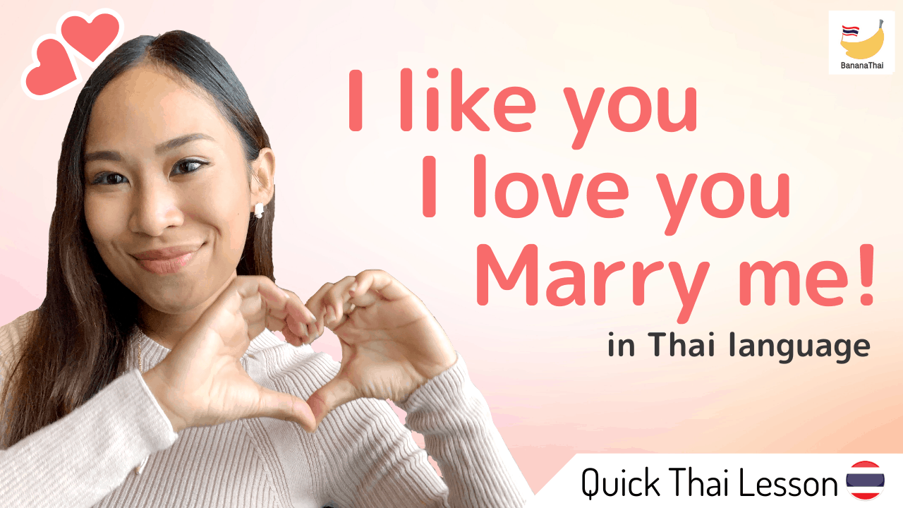 I love you, I like you, will you marry me in Thai language