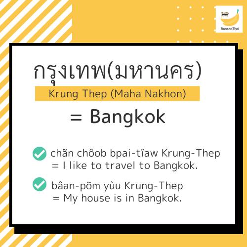 bangkok in Thai