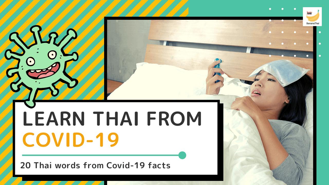 covid 19 learn thai