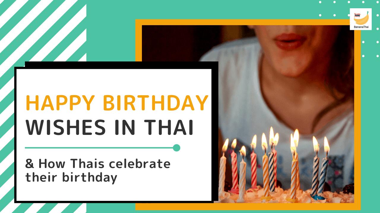 happy birthday thai