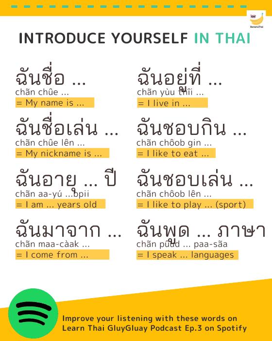 introduce myself in thai