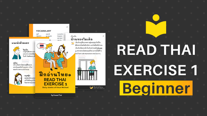 Learn Thai reading online